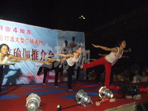国际瑜伽学院学员湖南津市店举行大规模推广活动