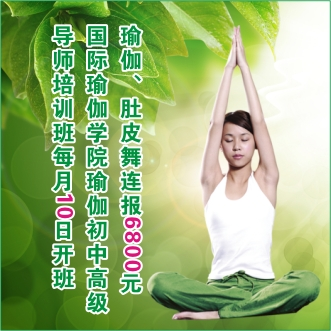 惠来瑜伽教练培训招生简章