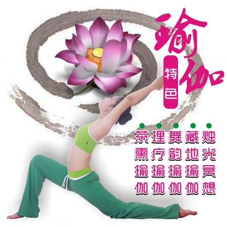 惠来瑜伽教练特色进修培训招生