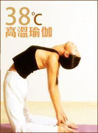 瑜伽调息法 调出最佳体态