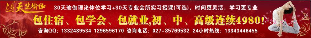 广东瑜伽教练培训在线报名