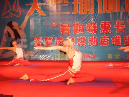 天竺瑜伽总部赴洪湖店暑期活动现场表演