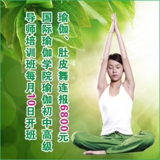 六安瑜伽教练培训招生简章