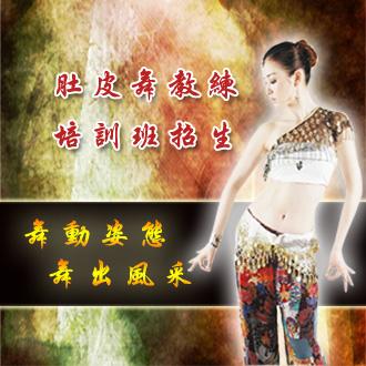 广东瑜伽教练专业肚皮舞培训招生报名