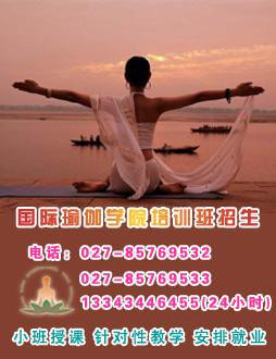 瑜伽教练培训在线报名申请