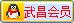 武昌会所咨询