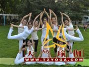 天竺瑜伽第220期瑜伽教练培训班