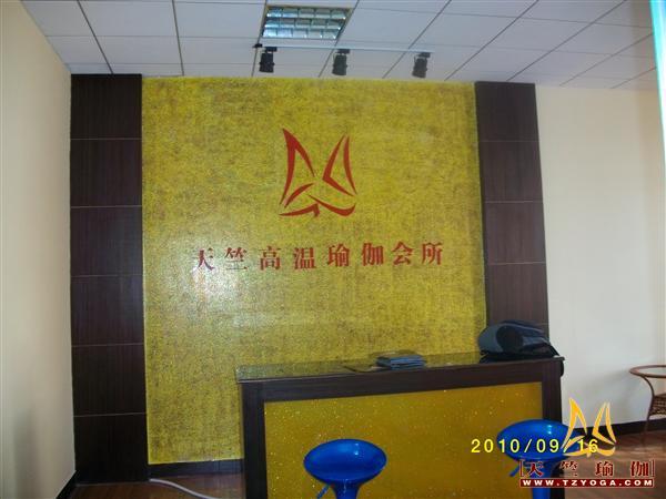 天竺高温瑜伽会所湖南衡阳店前台