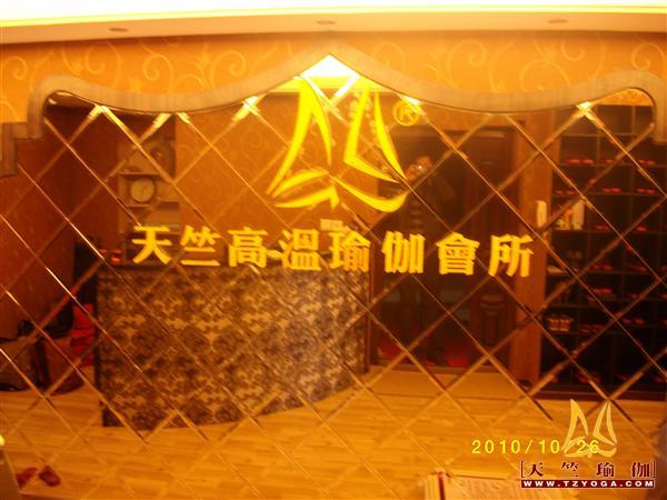 浙江瑞安瑜伽会所