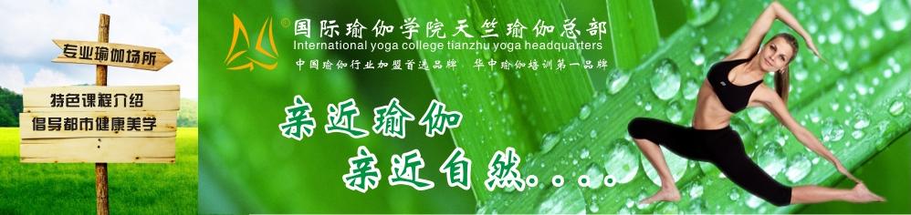瑜伽课程信息